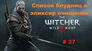 Прохождение The Witcher 3: Wild Hunt Список блудниц и эликсир очищения # 37