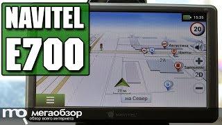 Navitel E700 обзор навигатора