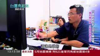 改變傳統水龍頭業 靠創新賺第一桶金|台灣亮起來|三立新聞台