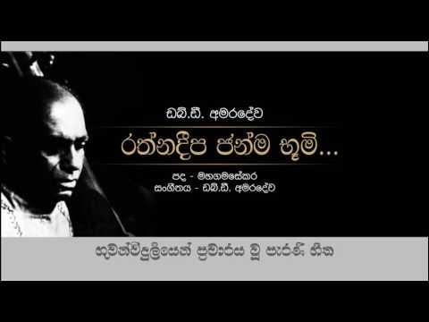 Rathna Deepa Janma Bumi, W D Amaradewa, Old Radio Songs