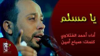 يا مسلم | الرادود أحمد الفتلاوي