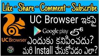 No More UC Browser In Playstore. why? || How To Install UC || Telugu || Nishanthkumarthegreat screenshot 4