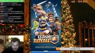 Clash Royale - веселый стрим в компании с девчонкой   в погоне за кубками   by Boroda Game