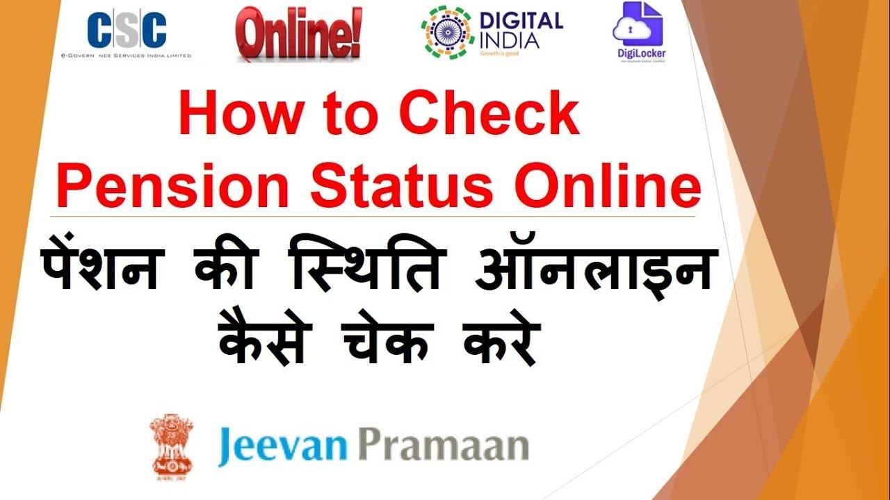 How to Check Pension Status Online   पेंशन की स्थिति ऑनलाइन कैसे चेक करे