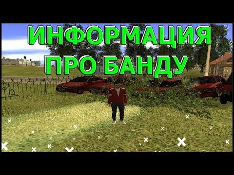 RADMIR CRMP - НАБОР В БАНДУ!ИНФОРМАЦИЯ ПРО БАНДУ! ИЩУ ЗАМОВ!