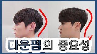 [남자 뒷머리다운펌] 뒷머리 다운펌을 해야할까??!이 …