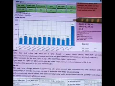 Electricity Bill Calculation MSEB / MSEDCL / Mahavitaran (Units to Rs. conversion) in Marathi.