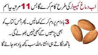 Zehan Tez Karne ka Wazifa | Wazifa to Increase Memory | Sabaq Yad Rakhne ka Wazifa | Memory Booster