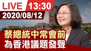 【完整公開】蔡總統中常會前 為香港議題發聲