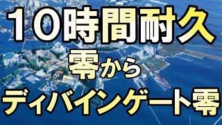 【ディバゲ零】10時間耐久零からスタートするディバインゲート零生放送!