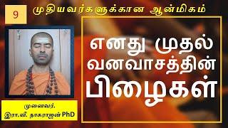 எனது முதல் வனவாசத்தின் பிழைகள்   My Mistakes In First Vanavasam   OMGod   R V Nagarajan