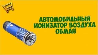 видео АВТОМОБИЛЬНЫЙ ИОНИЗАТОР