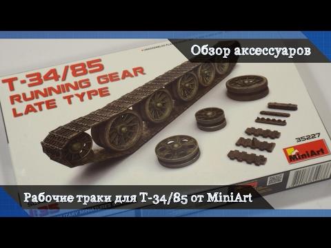 Обзор Рабочие наборные траки (гусеницы) и катки для танка Т-34/85 Late Type - аксессуары от MiniArt