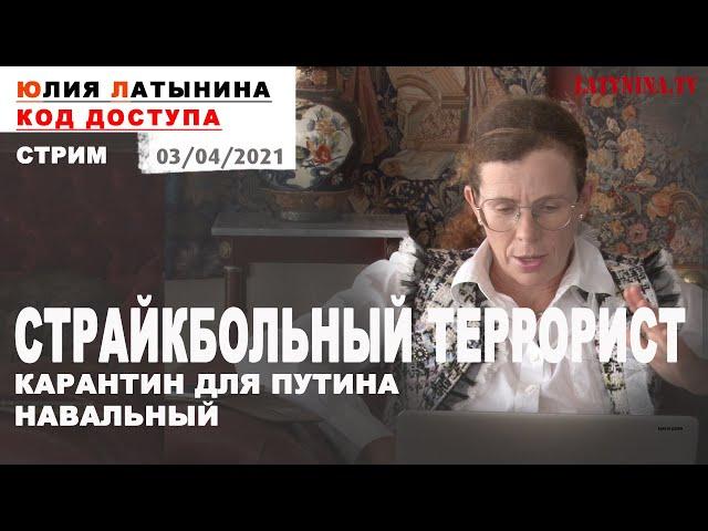 Юлия Латынина / Код Доступа / 03.04.2021 / LatyninaTV /