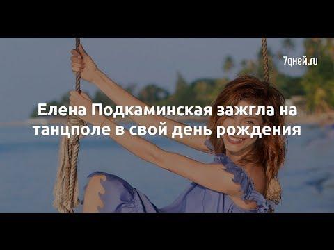 Елена Подкаминская зажгла на танцполе в свой день рождения  - Sudo News