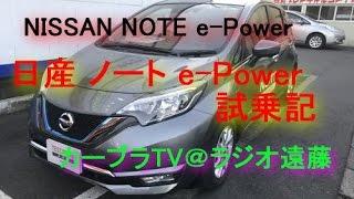 【試乗記】第64回 新型 日産ノート e-power 試乗レポート【NISSAN NOTE e-power MEDALIST & X】