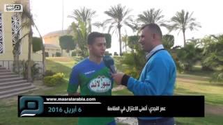 مصر العربية | عمر النجدي: أتمنى الاعتزال في المقاصة