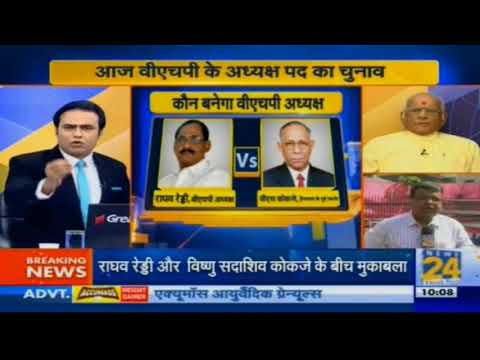 Aaj Ka Agenda: VHP को क्यों पड़ी चुनाव की जरुरत?