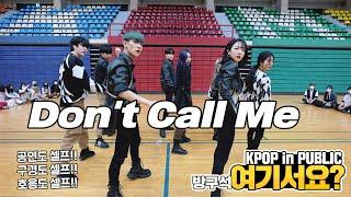 [방구석 여기서요?] 샤이니 SHINee - Don't Call Me (Mixed ver.)   커버댄스 Dance Cover