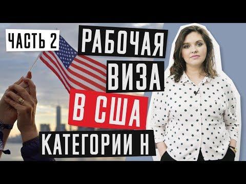 ВИЗА В США 🇺🇸 | Работа в Америке | Виза в США категории H | Юлия Голиневич
