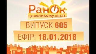 Утро в Большом Городе - Выпуск 605 - 18.01.2018