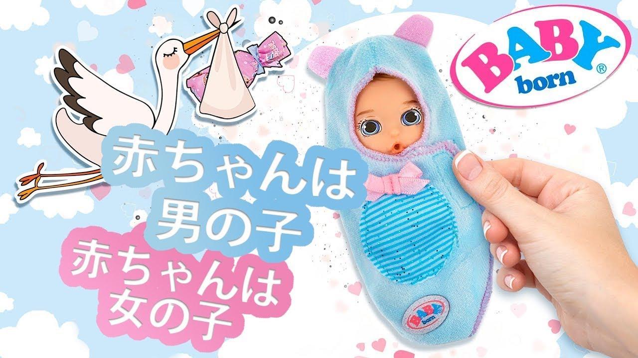 ベビーボーン・サプライズの開封! かわいい赤ちゃんのおもちゃのお目覚め