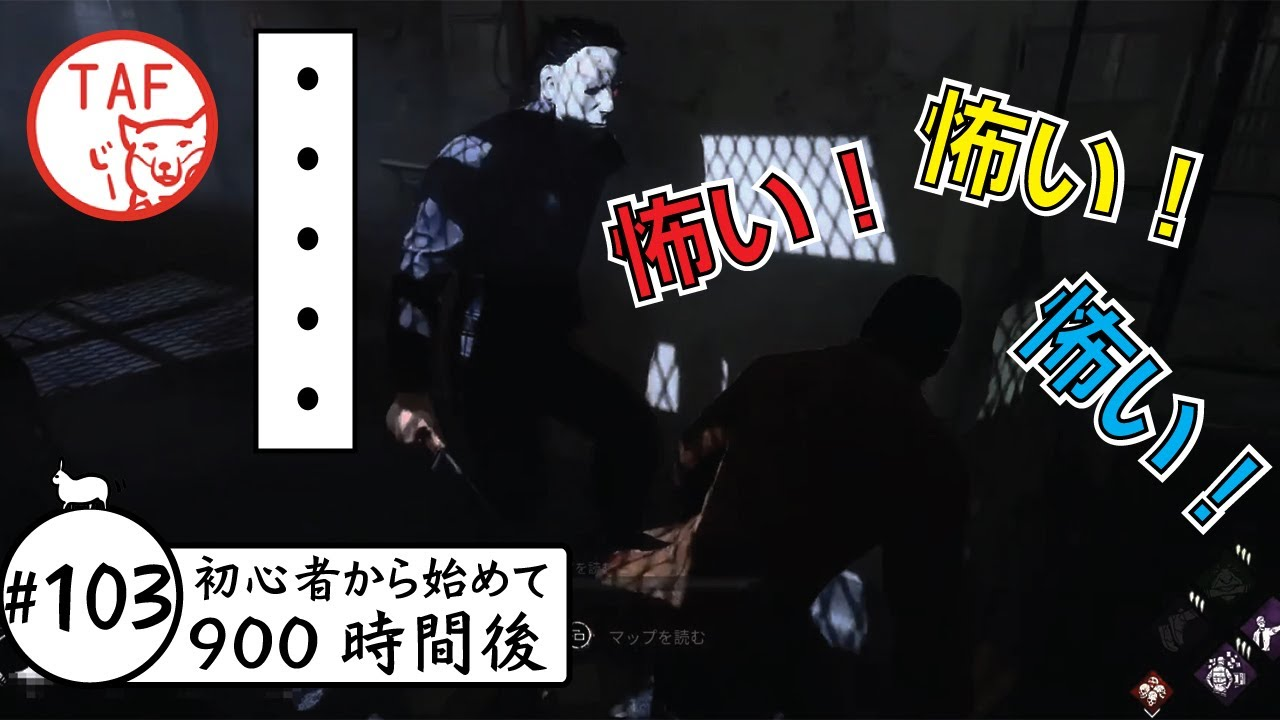 #103[DBD 実況]頭をよぎるパート7のトラウマ。手鏡透視マイケルの襲来。[初心者から初めて900時間のデットバイデイライト][配信切り抜き]