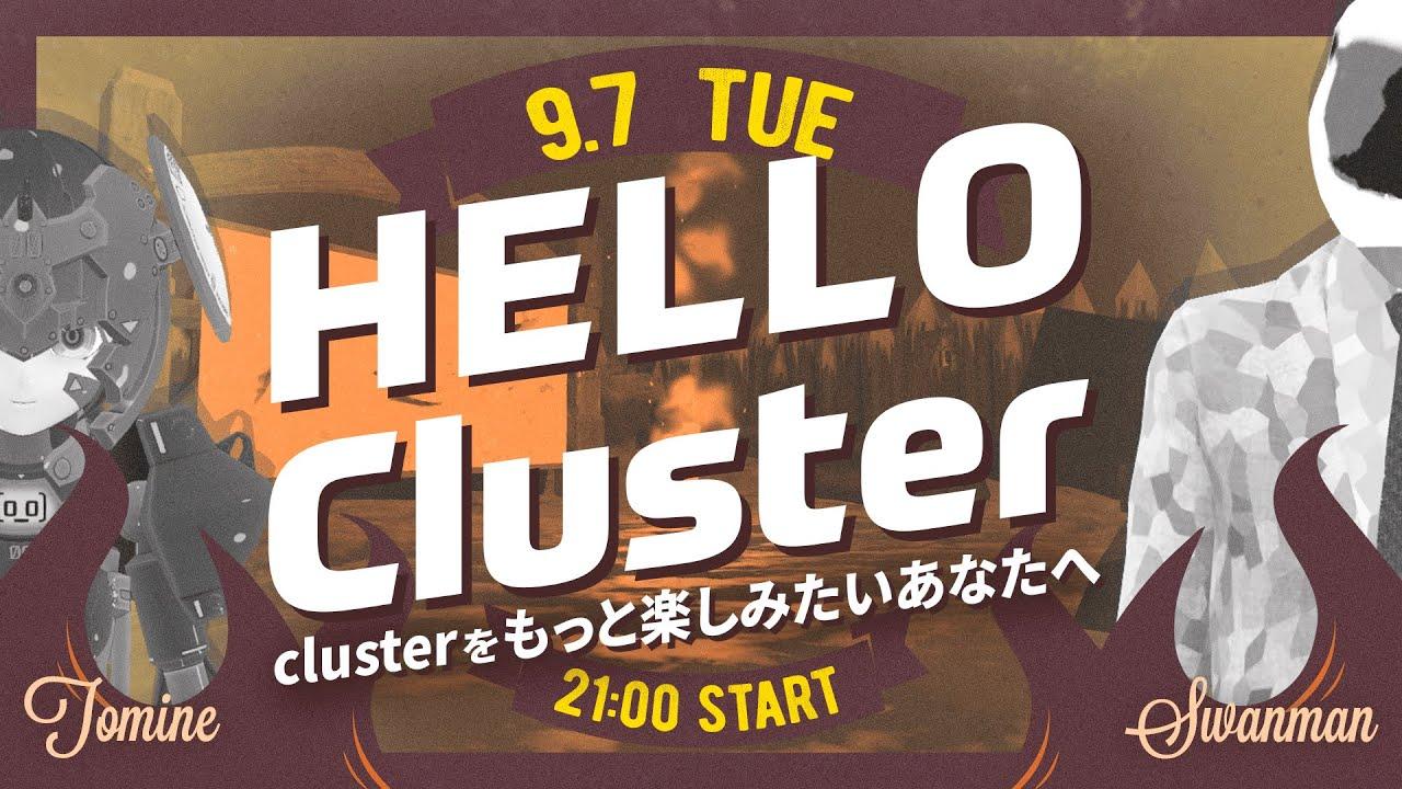 【公式】Hello Cluster(9月7日)