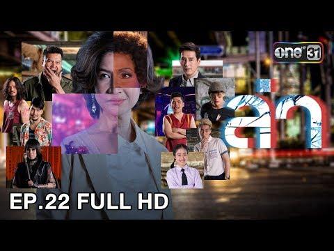 ล่า | EP.22 FULL HD | 13 ก.พ. 61 | one31