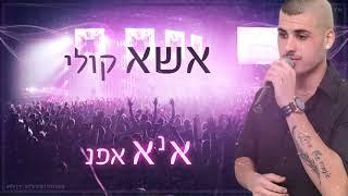 בנאל בן ציון מחרוזת להיטים 2018 | benel ben zion