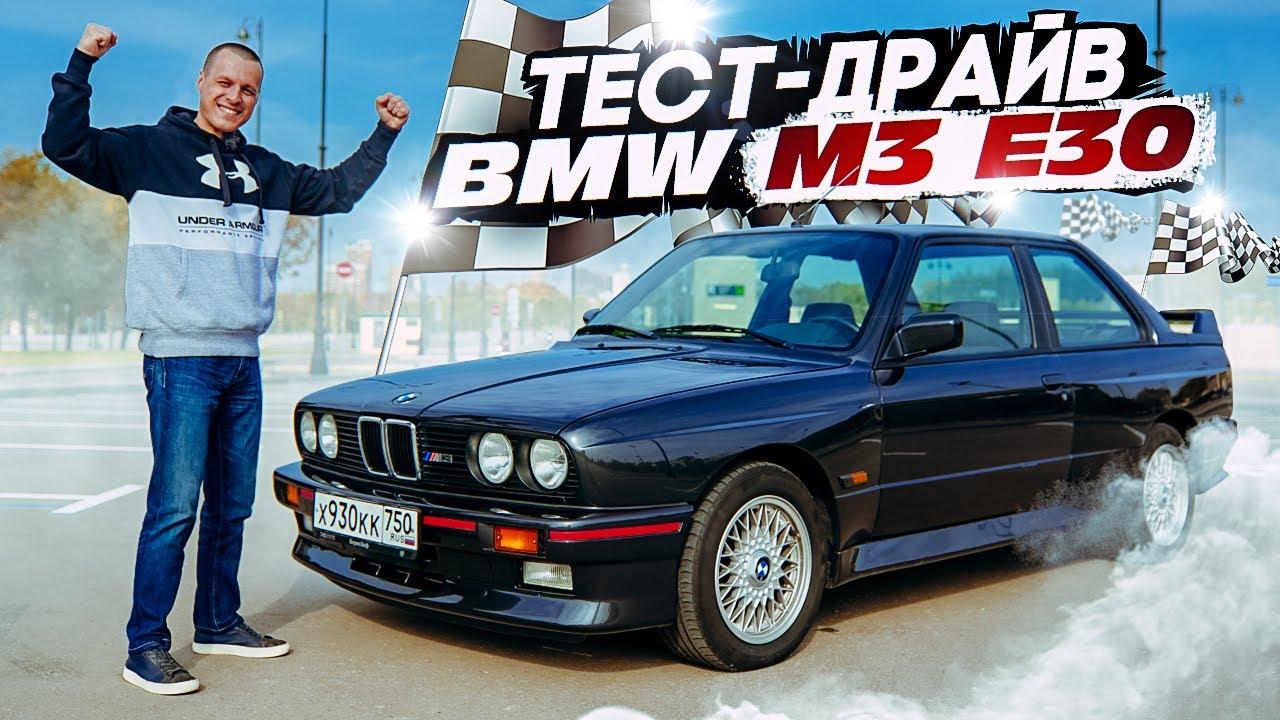 Тест-драйв BMW M3 E30   Легенда автоспорта БМВ E30