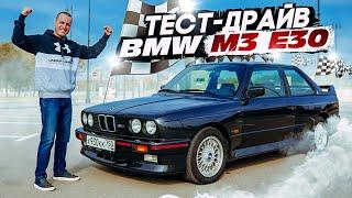 Тест-драйв BMW M3 E30 | Легенда автоспорта БМВ E30