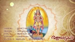Bhajanappattukal | Andharulu Pazhani | Vidyadharan Master