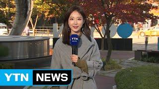 [날씨] 오후부터 찬 바람...내일 '입동' 서울 1℃…