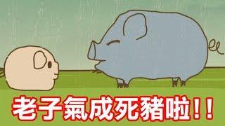 【史上最坑爹的遊戲2】林北氣成死豬啦!!