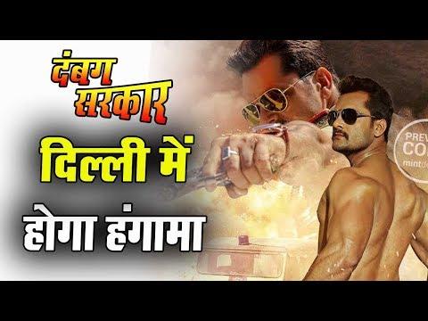 जानिये कब दबंग सरकार उत्तर प्रदेश और दिल्ली में होगी रिलीज - Dabang Sarkar Release Date