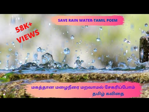 Save Water Quotes In Tamil Simple Green Living
