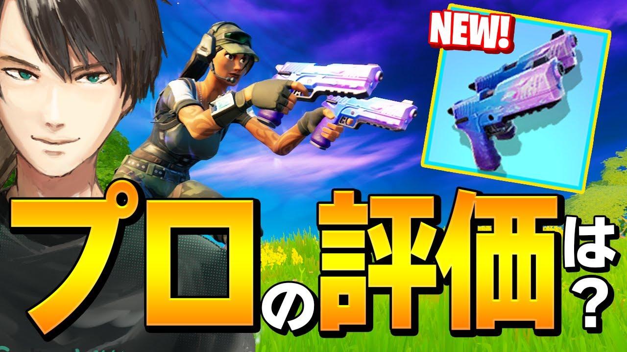 新エキゾチック「2丁拳銃」が特殊能力ありの斬新すぎる武器だった件ww【フォートナイト/Fortnite】