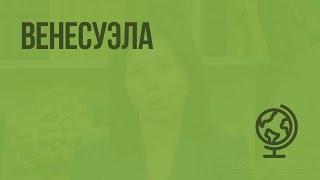 Венесуэла. Видеоурок по географии 7 класс