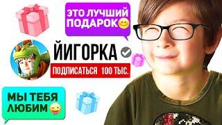 ПОДАРИЛ ЕГОРКЕ КАНАЛ С 100К ПОДПИСЧИКОВ