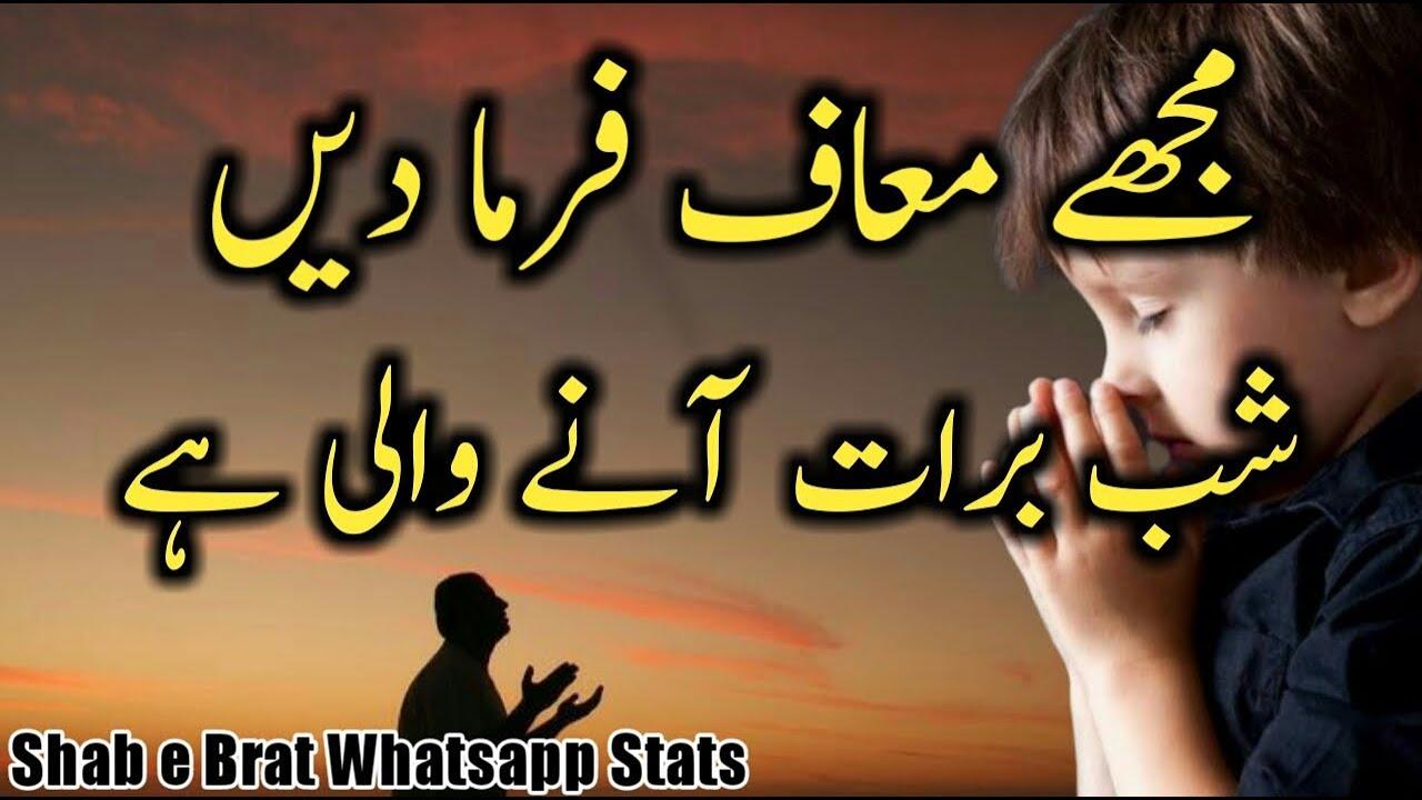 Shab e Barat Whatsapp Status 2019 | Whatsapp Status Video ...