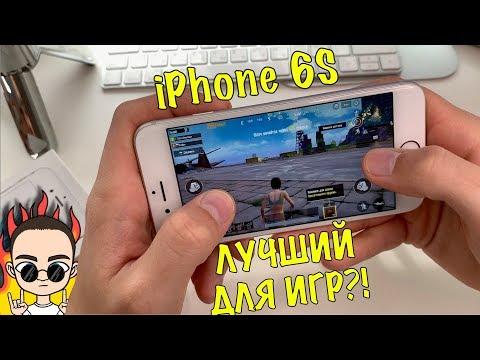 IPhone 6S УДИВЛЯЕТ МОЩЬЮ! GAMING TEST- PUBG, NFS, ASPHALT 9