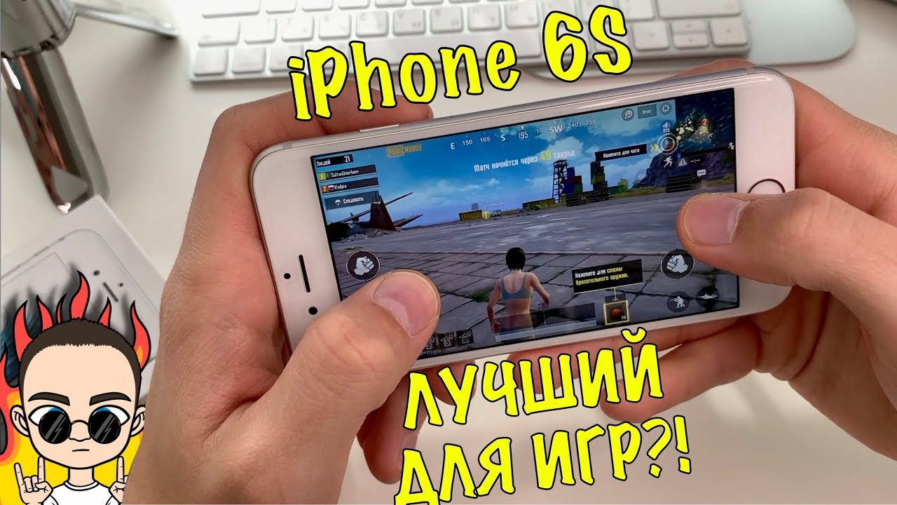 iPhone 6S УДИВЛЯЕТ МОЩЬЮ! GAMING TEST- PUBG, NFS, ASPHALT 9