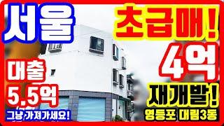 서울 4억 매수 초급매❗ 영등포 재개발 올근생可 대박 …