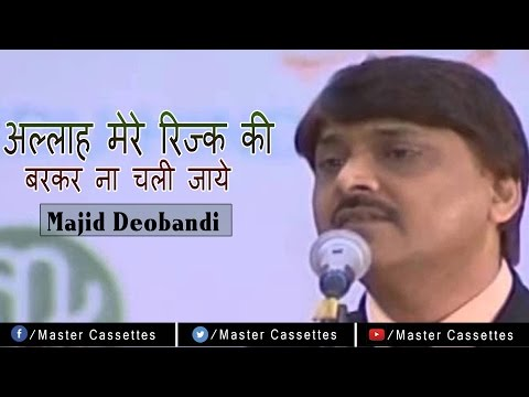अल्लाह मेरे रिज्क की बरकर ना चली जाये | Full Ghazal Video In Urdu By Majid Deobandi