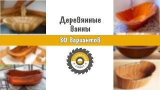 30 вариантов деревянных ванн