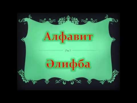 Я изучаю татарский язык -легко-