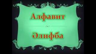 кУРСЫ ТАТАРСКОГО ЯЗЫКА ОНЛАЙН БЕСПЛАТНО