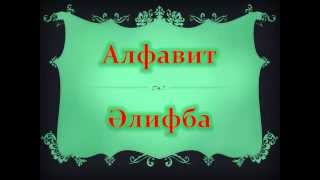 Уроки татарского языка Урок 1 Алфавит