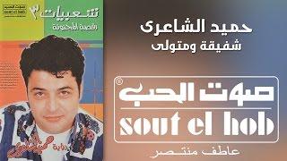 شفيقة ومتولي فرقة حميد الشاعري
